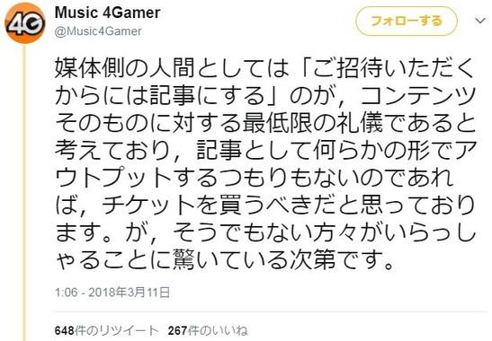 「Music 4Gamer」のツイート