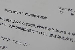 職員死亡の森友文書書き換え、三浦瑠麗「人が死ぬほどの問題じゃない」 ネットで賛否
