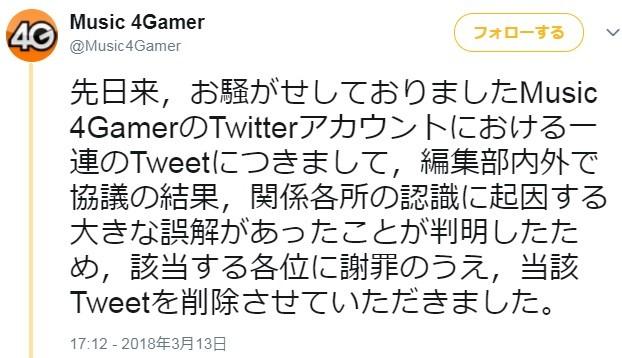 4Gamer.netの謝罪ツイート
