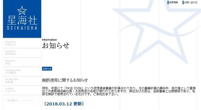 星海社の「お知らせ」(画像は公式サイトのスクリーンショット)