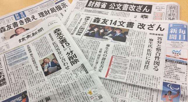 森友文書について大きく報じた3月13日の全国紙朝刊1面