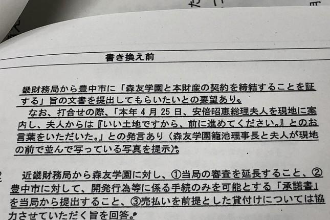 昭恵氏の「いい土地ですから、前に進めてください」発言はあったのか