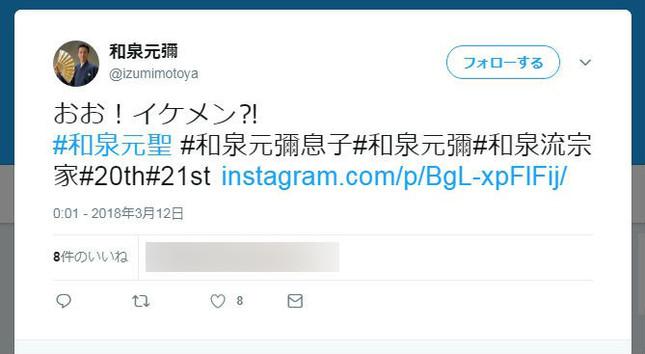 元彌さんはツイートで反応