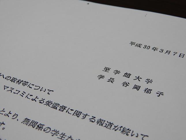 至学館大学は谷岡郁子学長の名義で3月7日、報道機関に対し、取材等に関して「節度ある活動」を要請する文書を送付している