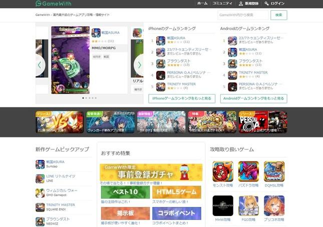 スマホゲーム攻略サイト「GameWith」(画像はスクリーンショット)