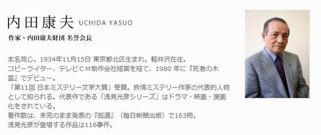 亡くなった内田康夫さん(「浅見光彦記念館」HPより)