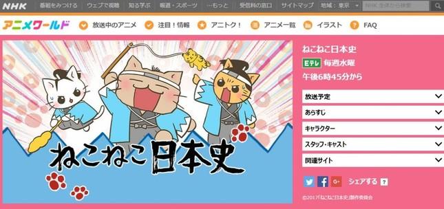 「ねこねこ日和」紹介ページ(NHK公式HPより)