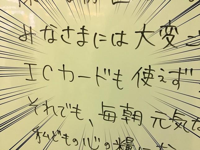 「ICカードも使えず」(写真提供:iMSさん(鳥取)さん)