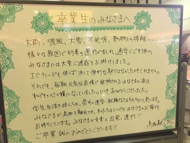 鳥取駅のメッセージボード(写真提供:iMSさん(鳥取)さん)