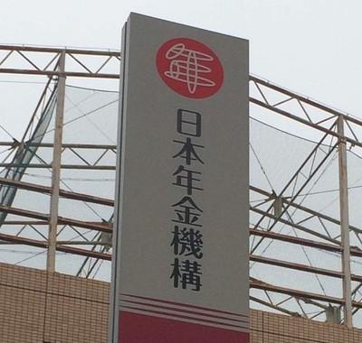 日本年金機構の委託先がデータ入力を中国の業者に再委託していた