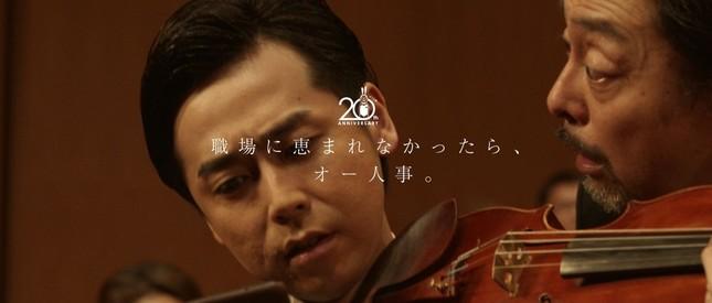 20年ぶりに復活!「オー人事、オー人事」(画像は、スタッフサービスの新CM「オーケストラ編」)