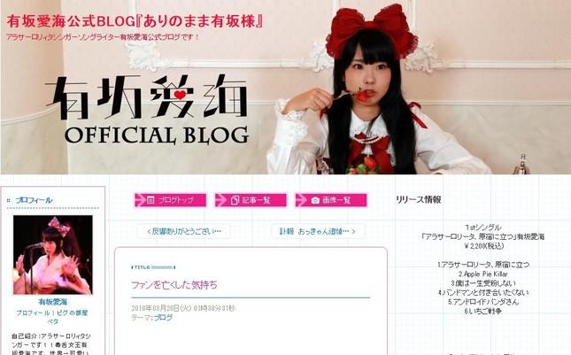 有坂さんの公式ブログより