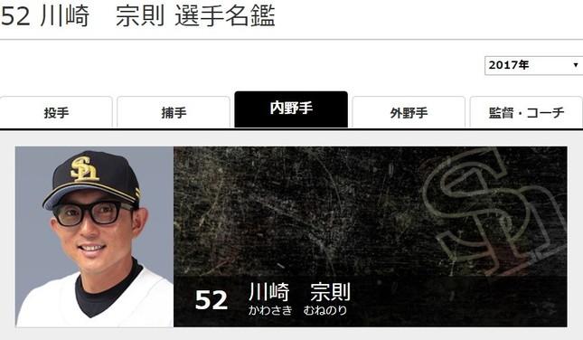 3月23日時点では、ソフトバンク球団の公式サイトにも川崎選手のプロフィールは残っている(画像はスクリーンショット)