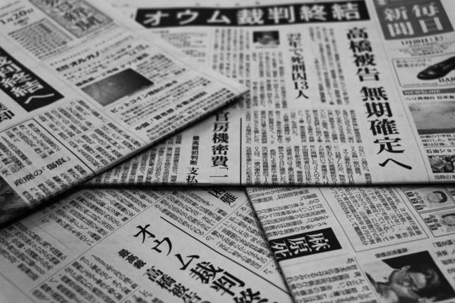 1月20日付の各紙朝刊。オウム裁判の「終結」をそろって1面で取り上げた