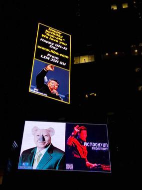 2018年1月、タイムズスクエアに表示された「盧武鉉コアラ(=ノアラ)」。こうした悪ふざけめいた「祭り」もイルベでは日常茶飯事(Moonlightpimpさん撮影、Wikimedia Commonsより)