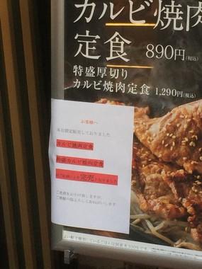 限定メニューは14時までに400食が完売(提供写真)
