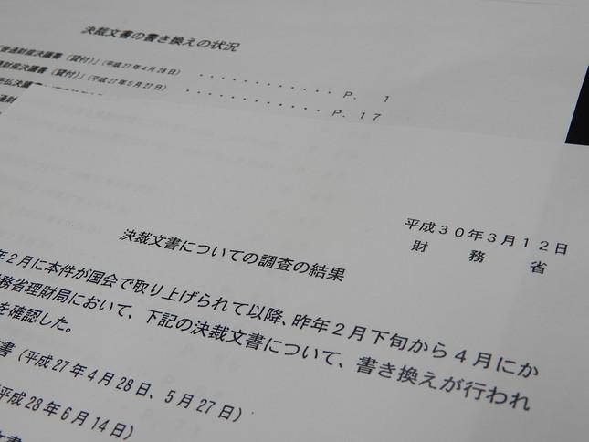 財務省は2018年3月12日、森友学園に関する決裁文書の書き換えを確認したとの調査結果を発表している