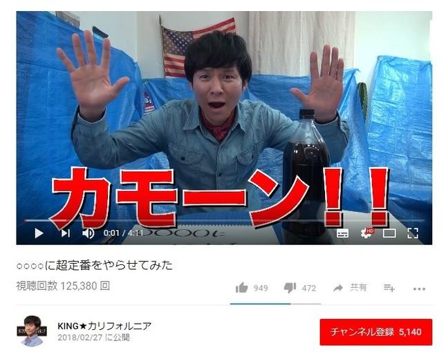 「KING★カリフォルニア」の動画(1本目)(画像はスクリーンショット)