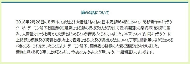 NHK番組サイトに掲載された「お詫び」
