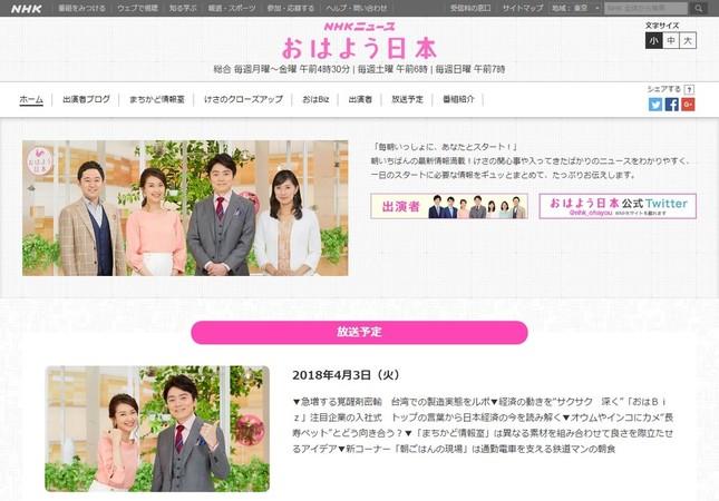 NHK「おはよう日本」公式サイト