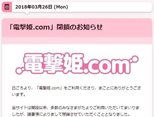 サイトに掲載された「閉鎖」のお知らせ