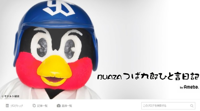 つば九郎のブログより