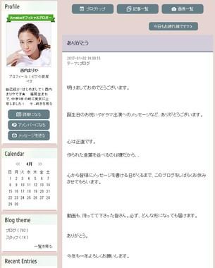 ブログは1月2日で止まったまま