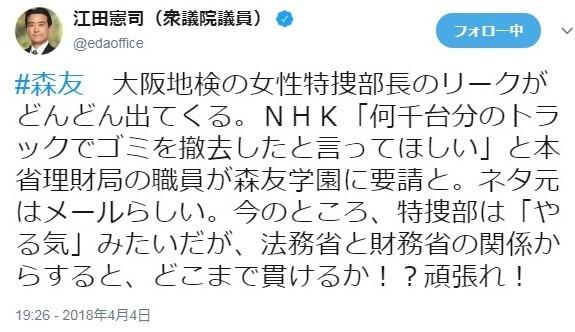江田氏のツイート