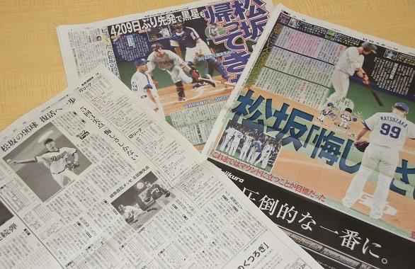 松坂大輔の登板は、新聞各紙が大きく扱った