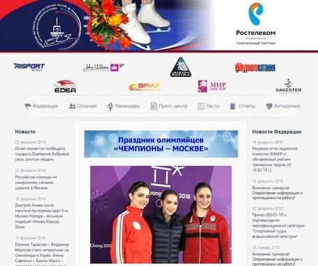 中央が五輪金のザギトワ選手(ロシアスケート連盟の公式サイトから)