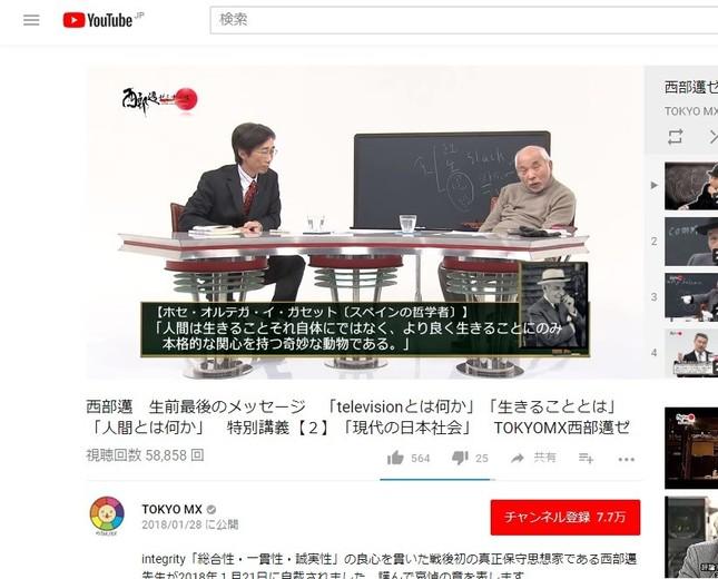 「西部邁ゼミナール」最終回で対談する青山忠司容疑者(左)と西部邁さん(左)。番組はTOKYO MXのユーチューブチャンネルで公開されている(写真は同局のユーチューブチャンネルから)