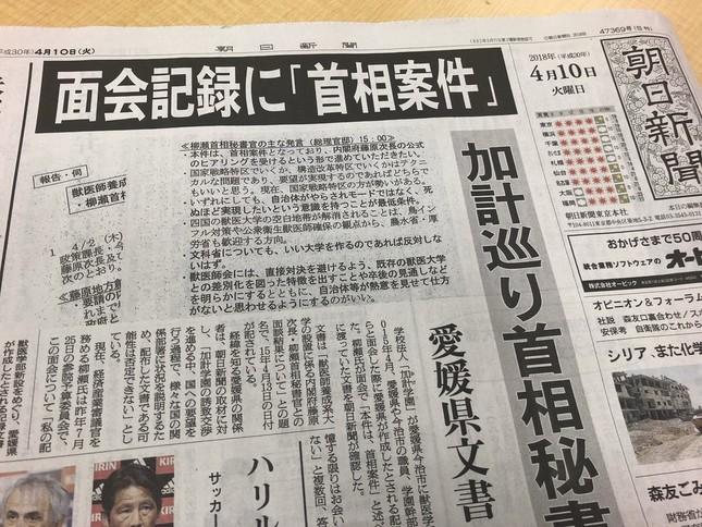 朝日新聞は2018年4月10日朝刊で2015年4月に柳瀬唯夫首相秘書官(当時)との面会記録の存在を報じた。愛媛県の中村時広知事は同日夕方の記者会見で存在を認めた