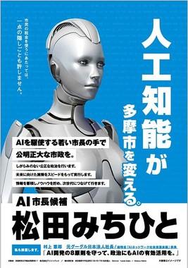 ロボットのようなポスターが話題に