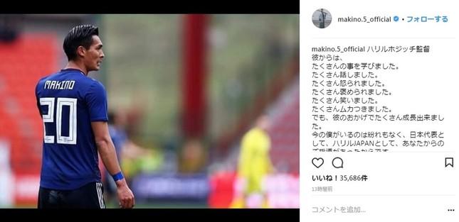 槙野智章選手が明かしたハリルホジッチ監督への感謝(画像は槙野智章選手のインスタグラムより)