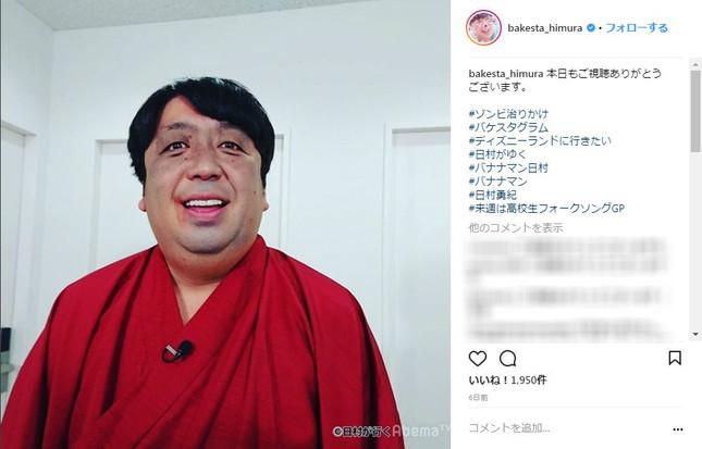 レギュラー番組「日村がゆく」(AbemaTV)の公式インスタグラムから(画像はスクリーンショット)
