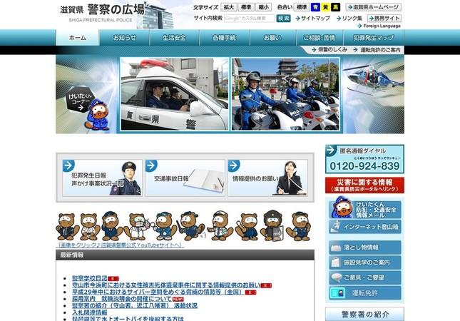 滋賀県警公式サイト