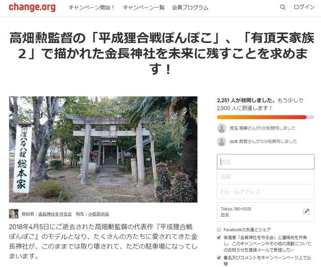 アニメゆかりの神社存続へ署名集まる