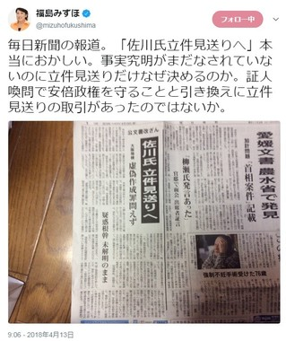 「取引」疑う福島氏のツイート