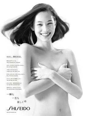 話題の新聞広告(資生堂公式サイトより)