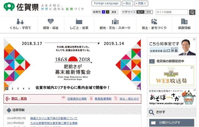 佐賀県庁の公式サイト