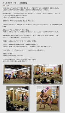 貴乃花部屋ウェブサイトで報告している「第14回 キッズクラブイベント~お相撲教室」の模様。写真には女の子の姿も。