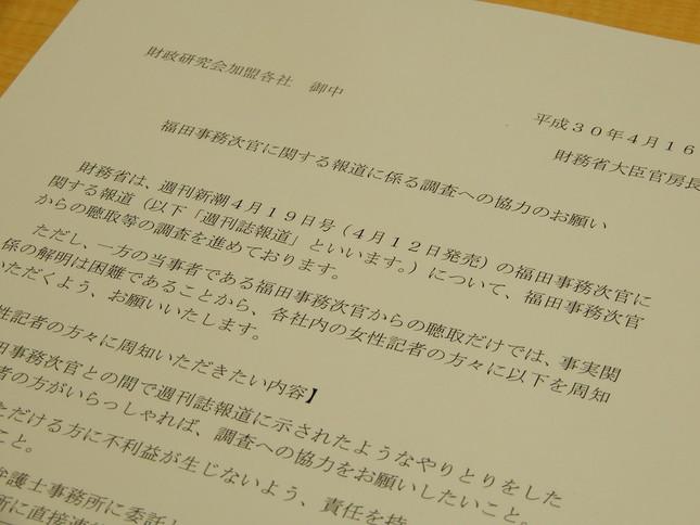 財務省が4月16日に公表した文書。「週刊誌報道に示されたようなやりとりをした女性記者の方がいらっしゃれば、調査への協力をお願いしたい」などと書かれている。