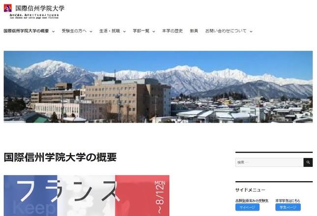 国際信州学院大学のトップページ