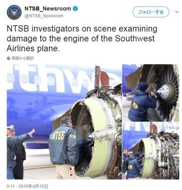 破損したエンジンの様子(米運輸安全委員会のツイッターより)