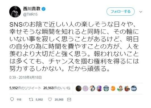 西川貴教さんの投稿分(画像は本人の公式ツイッターアカウントより)
