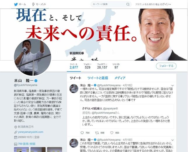 米山知事のツイッターは文春の取材を受けた4月15日を最後に更新が止まっている