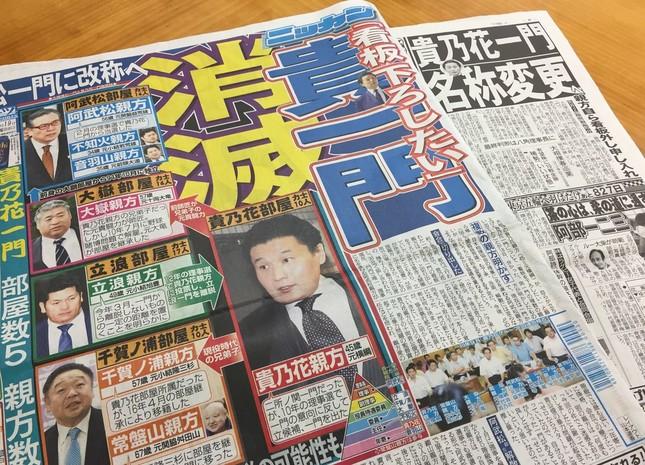 「貴乃花一門」の看板をおろし名称変更する、と報じる4月19日の日刊スポーツとサンケイスポーツ