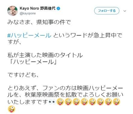 野呂佳代さんのツイート(画像は本人の公式ツイッターアカウントより)