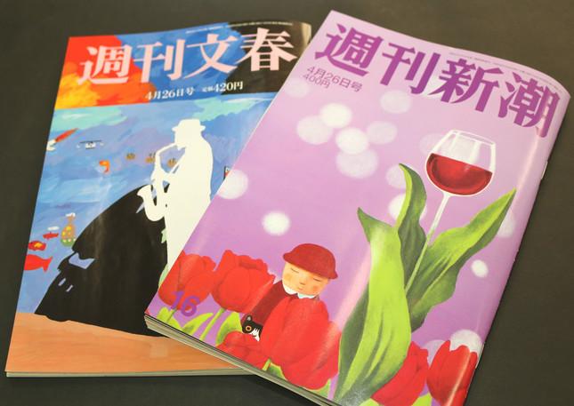 週刊新潮、週刊文春(2018年4月26日号)