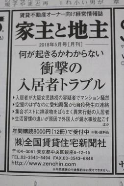 注目を集めた新聞広告(4月15日付日経朝刊から)